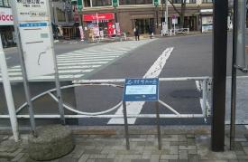 「志村けんの木」記念樹看板
