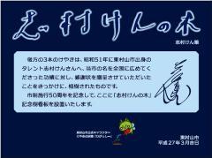 志村けんの木記念樹看板